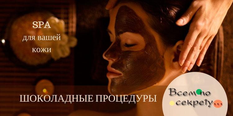 шоколадные маски для лица и тела