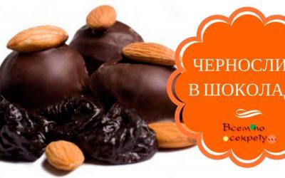 Чернослив в шоколаде. Как сделать в домашних условиях