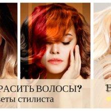 Как покрасить волосы дома: советы стилиста