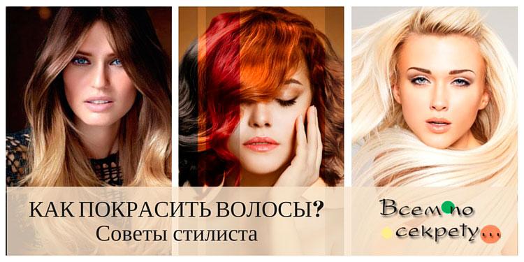 Как покрасить волосы дома?