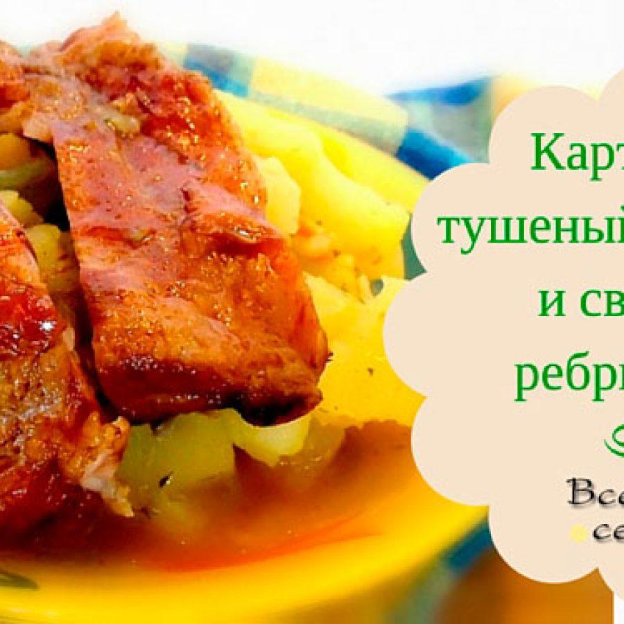 рецепт тушеной картошки со свиными ребрышками