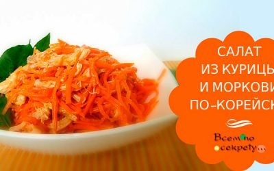 Салат из курицы и корейской моркови