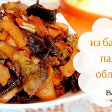 Вкусные баклажаны с овощами — пальчики оближешь!