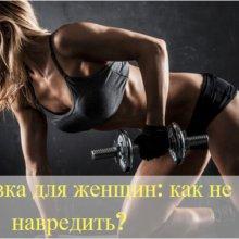 Тренировка для женщин: как не навредить?