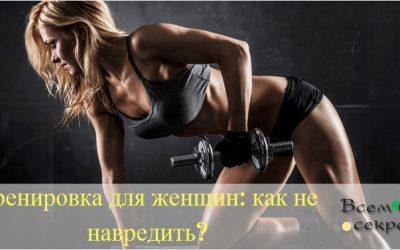 тренировка для женщин
