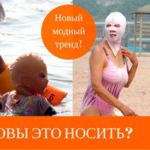 Facekini — новый тренд в пляжной моде
