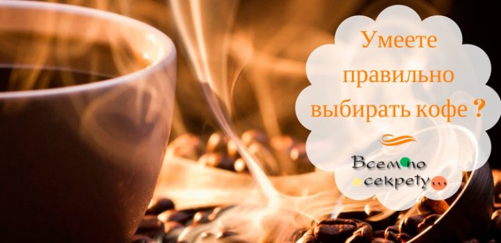 Как правильно выбрать кофе