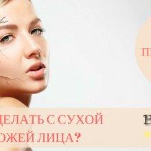Что делать с сухой кожей лица: 7 лучших природных средств