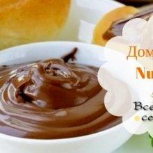 Шоколадная паста в домашних условиях: 2 рецепта