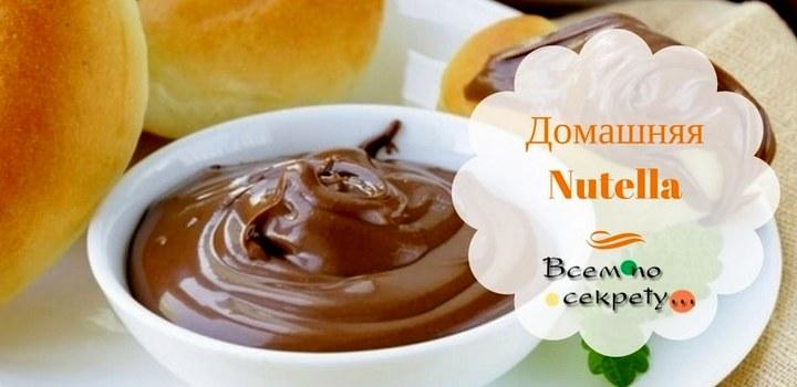 шоколадная паста по-домашнему
