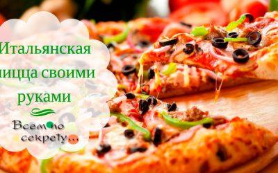 итальянская пицца в домашних условиях