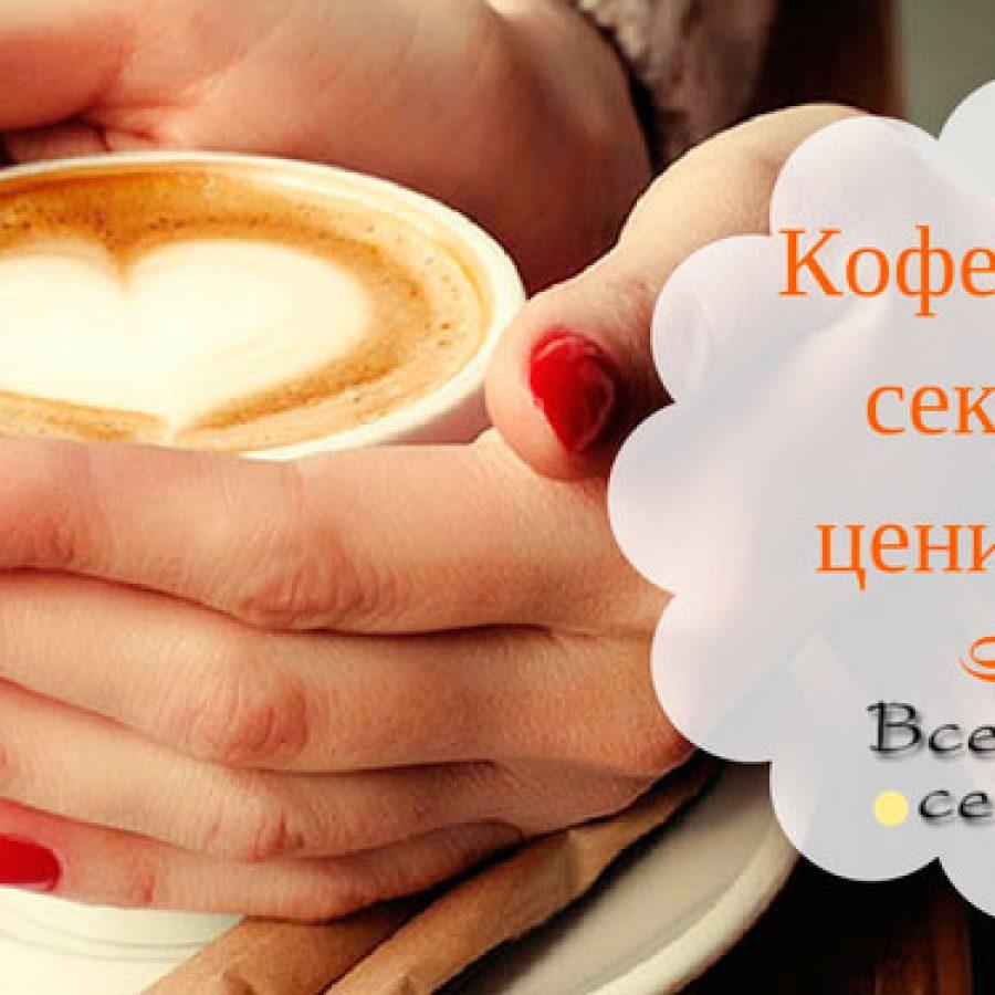 кофе и чай - секреты ценителей