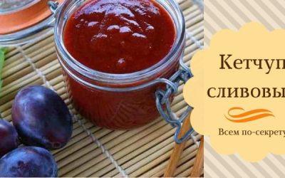 сливовый кетчуп